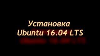 Установка Ubuntu Server 16.04 LTS