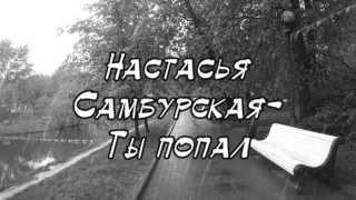 | Аватария | Клип: Настасья Самбурская-Ты попал | AnastasZ