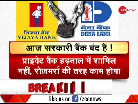 Bank strike: Services to be affected as 9 unions call for strike against Vijaya, Dena, BoB merger