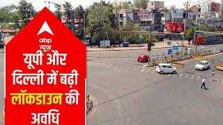 Corona Crisis: UP & Delhi extend lockdown till May 17 | Special Bulletin (09.05.2021)