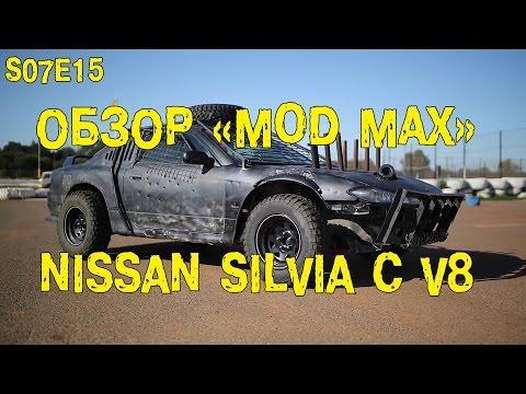 S07E15 Обзор Mod Max Nissan Silvia с V8 [BMIRussian]
