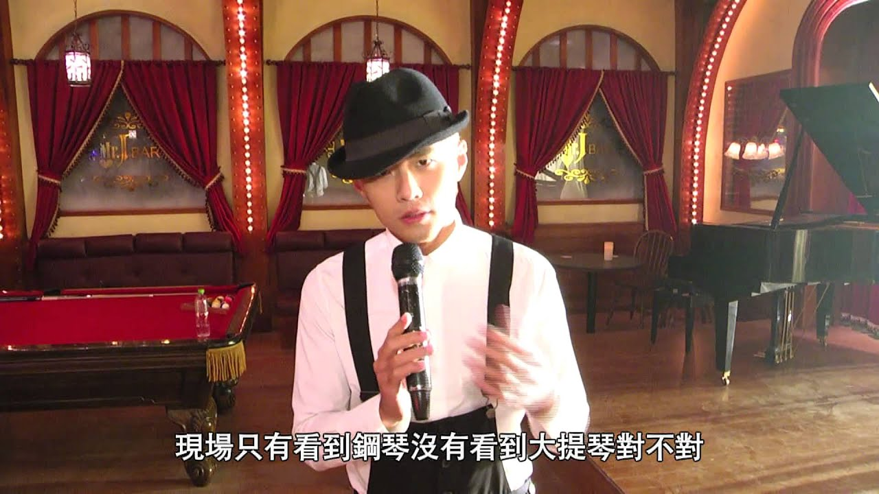 周杰倫 Jay Chou【比較大的大提琴 A Larger Cello】MV Behind The Scenes - YouTube