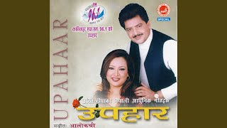 Aankha Bhari Huichuli Free MP3 Song Download 320 Kbps