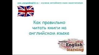 Как Правильно Читать Книги На Английском Языке(http://www.yourgoodenglish.ru - освоение английского языка самостоятельно. http://yourgoodenglish.ru/category/knigi-na-anglijskom - книги на англи..., 2014-02-22T09:40:26.000Z)