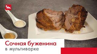 Буженина в Мультиварке-скороварке Moulinex СЕ502|Картошка с Мясом в Мультиварке Мулинекс се 4000