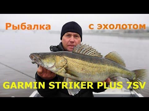 Рыбалка с Garmin