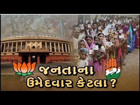 Mahamanthan: રાજકીય પક્ષો સાચા અર્થમાં જનતાના ઉમેદવારોની પસંદગી કરે છે ? | Vtv News