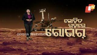 Khabar Jabar   NASA Perseverance Rover Lands On Mars