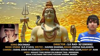 Bhole Har Ki Podi PE # Top Lord Shiv Bhajan # Latest Bhole baba Bhajan Song # NDJ Music