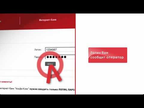 Интернет-банкинг «Альфа-Клик»: электронные платежи