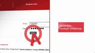 подключение и активация интернет-банка 'Альфа-Клик'