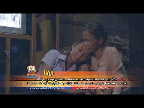 Mae Kror - Chhin Manich [OFFICIAL MV]