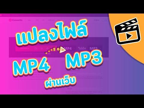 วิธีแปลงไฟล์ MP4 เป็น MP3 ง่ายๆไม่ต้องลงโปรแกรมเพิ่ม มือถือก็ทำได้