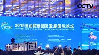 [中国新闻] 首届自由贸易园区发展国际论坛开幕 打造更好营商环境 建设自由贸易新高地 | CCTV中文国际