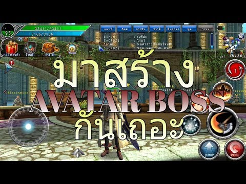 Avabel Online : How To Make Avatar Boss !