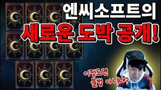 [똘끼]리니지M 최고의 도박장이 오픈했습니다! 사람 환장하게 만드는 도박 후기