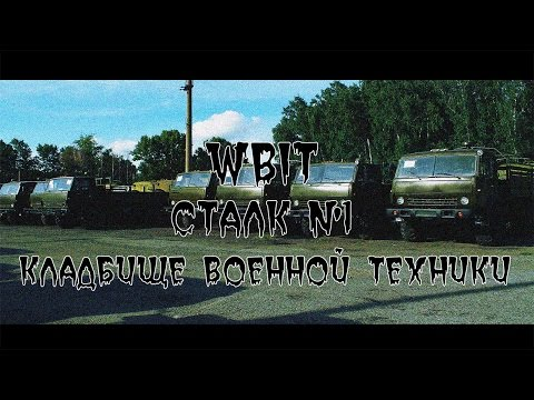 WBIT| СТАЛК №1 кладбище военной техники