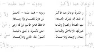 منظومة تلقين العقيدة للأطفال - المنُشد:عبدالله محمد