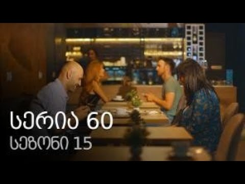 Chemi colis daqalebi - seria 60 sezoni 15