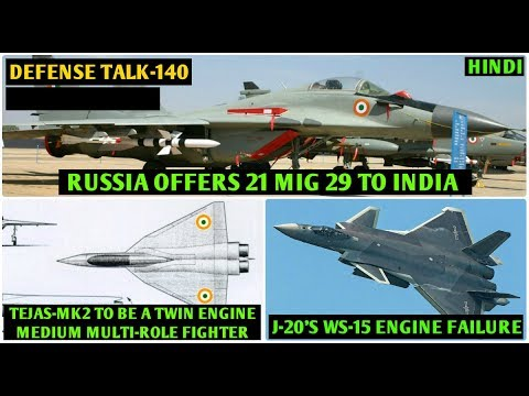 Indian Defence News : Tejas Mk2 will be a Twin Engine Fighter,21Russian Mig 29 for India,(Hindi)