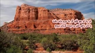 حافظ - خرم آنروز کزین منزل ویران بروم .......... Hafez