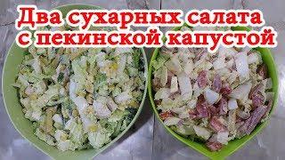 Готовим два сухарных салата с пекинской капусты салат с пекинской капустой и сухариками рецепт