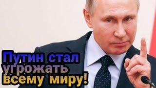 Из-за санкций Путин стал угрожать применением военной силы!