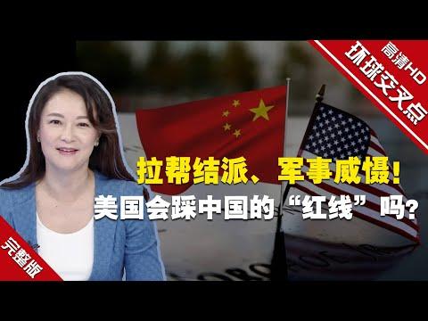 """【環球交叉點】拉幫結派、軍事威懾!美國會踩中國的""""紅線""""嗎?"""