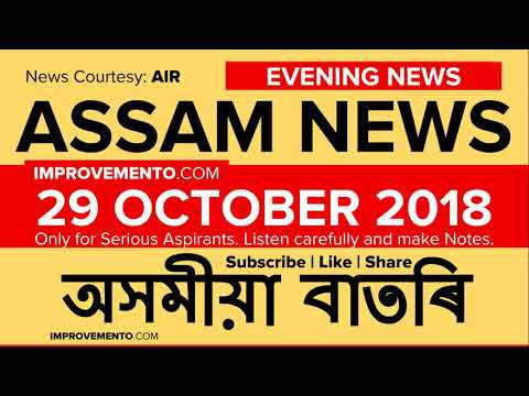 (অসমীয়া) ASSAM NEWS (Evening) 29 October 2018 Assam Current Affairs AIR