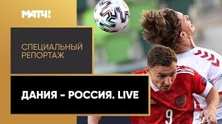 Дания Россия Live Специальный репортаж