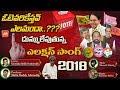 ఓటెవరికేస్తవ్ ఎలమంద? | Election Song 2018 Telugu | Telangana, Andhra Pradesh | YOYO TV Channel