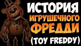 История Игрушечного Фредди Toy Freddy FNAF 2