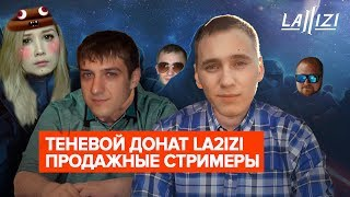 ТЕНЕВОЙ ДОНАТ LA2IZI / ПРОДАЖНЫЕ СТРИМЕРЫ