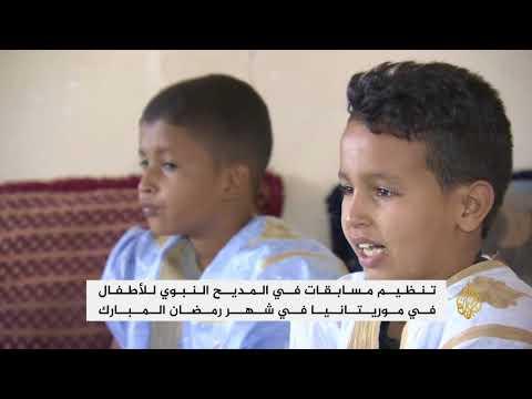 المديح النبوي يحتل مكانة خاصة في الثقافة الموريتانية  - 12:22-2018 / 5 / 25