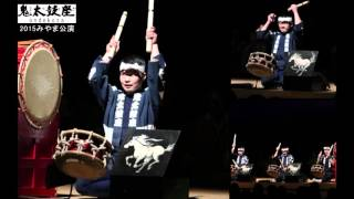 鬼太鼓座(おんでこざ)が2015年4月、みやま市にて初の公演。九州での活...
