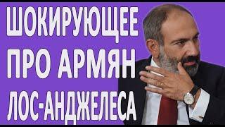 ШОКИРУЮЩЕЕ ВИДЕО ПРО АРМЯН В ЛОС-АНДЖЕЛЕСА #новости2019