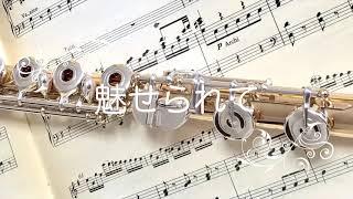ASKS Windsのザ☆歌謡曲!シリーズより 「魅せられて」のフルート四重奏で...