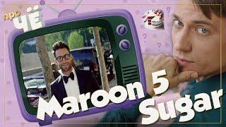 Жуткая пошлятина?! Maroon 5 - Sugar: Перевод и разбор песни