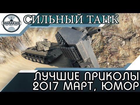 World of Tanks приколы