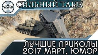 ЛУЧШИЕ ПРИКОЛЫ 2017 МАРТ, САМЫЙ СИЛЬНЫЙ ТАНК В World of Tanks