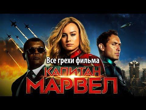 """Все грехи фильма """"Капитан Марвел"""""""