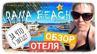 Египет 2021 5 Dana beach resort 5 обзор отеля Отзыв Хургада Отдых в Египте зимой Февраль