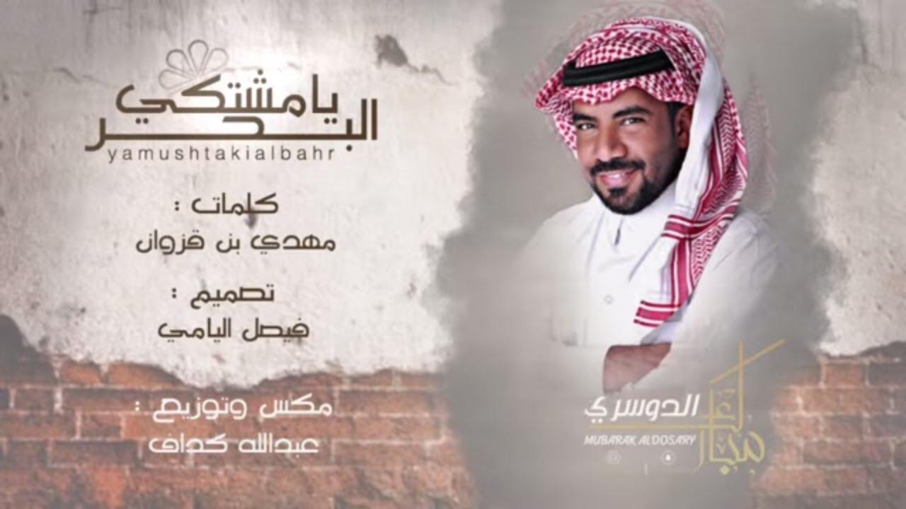 مبارك الدوسري - يامشتكي البحر ( حصرياً 2019 )