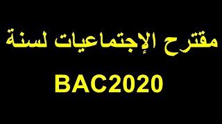مقترحات مادة الإجتماعيات (بكالوريا 2020)