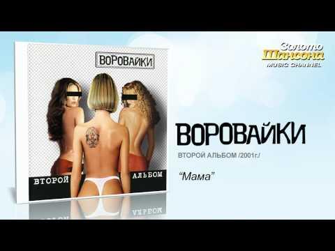 Клип Воровайки - Мама