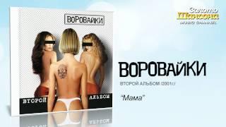 Воровайки - Мама (Audio)(Воровайки - Мама. Альбом: второй (2001), 2012-07-10T12:17:52.000Z)