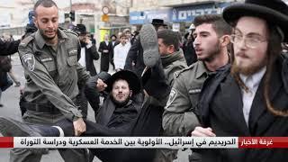 الحريديم في إسرائيل.. الأولوية بين الخدمة العسكرية ودراسة التوراة