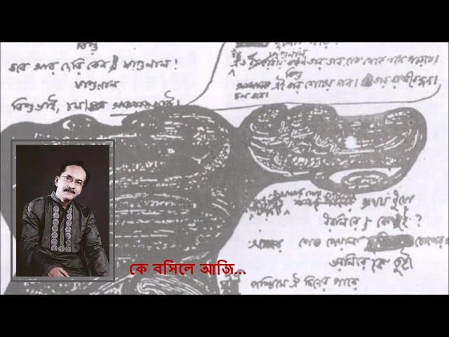 Ke Boshile Aaji - Swapan Dutta