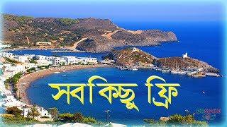 যে দ্বীপে থাকা-খাওয়া ফ্রি পাওয়া যাবে অর্থও - Travel for Free to This Island