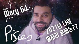 Diary 64: 2021년 나의 별자리 운세는?!?!?